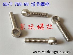 GB/T798-88  304不锈钢活节螺栓