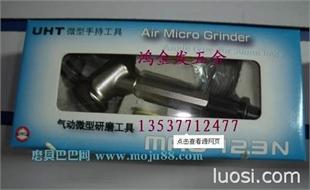 日本UHT MAG-123N平面研磨机、45度弯头打磨机