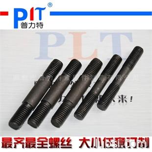 厂家直销:双头螺柱 高强双头螺柱 普通双头螺柱