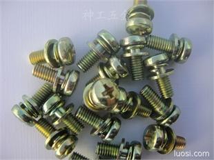 供应:M5*12平垫三组合螺钉