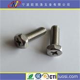 【专业非标件】厂家专业供应十字槽六角头螺栓Q174