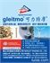 德國福斯 gleitmo緊固件專用薄膜潤滑劑