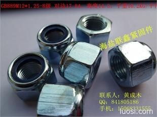 GB889尼龙锁紧螺母8级12*1.25主营六角螺母,法兰螺母,开槽螺母,尼龙锁紧,接头螺母,铆螺母