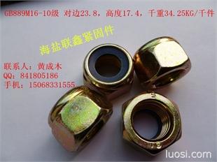 GB889尼龙锁紧螺母10级M16(主营六角螺母,法兰螺母,开槽螺母,尼龙锁紧,接头螺母,铆螺母)