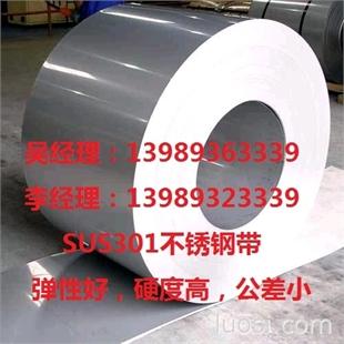 不锈钢带生产供应商,301不锈钢带,304不锈钢带厂家直供