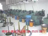 深圳精密螺丝厂,观澜螺丝厂,精密手机螺丝,新田螺丝厂