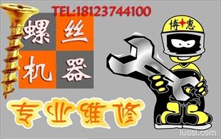 打头机维修,打头机配件维修,深圳观澜打头机维修