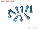 济南实达销售美制8级六角栓现货3/4-10X2-1/2