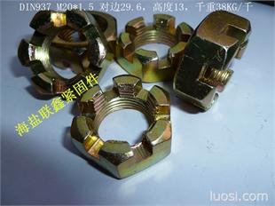 DIN937 M20 中碳发黑开槽螺母(主营六角螺母,法兰螺母,开槽螺母,尼龙锁紧,接头螺母,铆螺母