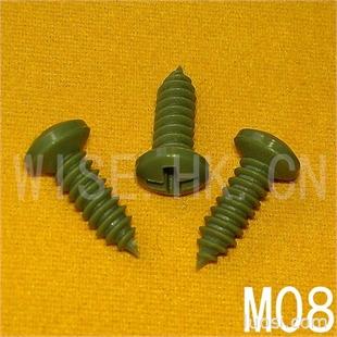尼龙加玻纤伞头塑料自攻螺钉