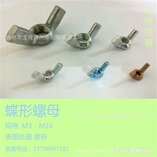 外贸品质 温州价格 蝶形螺母 非标定做 供应螺母 螺帽 实心