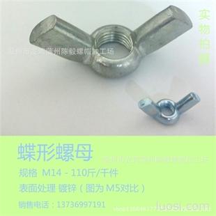 DIN315蝶形螺母 冷镦 方翼 蝴蝶螺母 M16 110斤/千件