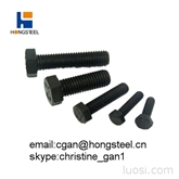 DIN933螺栓全牙12.9级表面发黑