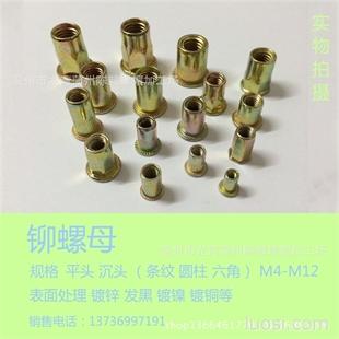 外贸品质 温州价格厂家直销沉头铆螺母 m4-m12条纹 圆柱  涨铆螺母