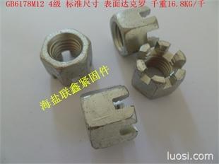 GB6178 M12 开槽螺母(主营六角螺母,法兰螺母,开槽螺母,尼龙锁紧,接头螺母,铆螺母