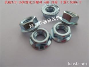 IFI-145美制3/8防滑法兰螺母主营六角螺母,法兰螺母,开槽螺母,尼龙锁紧,接头螺母,铆螺母