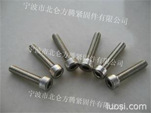 内六角圆柱头螺钉, 正宗国标GB70.1标准(无滚花)内六角杯头螺丝