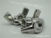 国标GB62标准方翼蝶形螺母, 德制DIN315标准蝶形螺帽冷镦加工