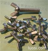 大量现货供应蝶形螺丝、蝶形螺母、蝶形螺栓。特殊螺栓
