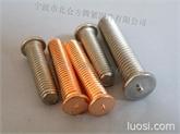 现货供应碳钢镀铜焊接螺钉 GB902.3-89 正品优质 储能焊接螺钉