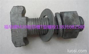 河北福华T型螺栓 哈芬槽T型螺栓厂家