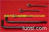 中国恒大牌地脚螺栓 伞把地脚螺栓厂家价格