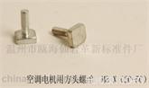 空调电机用方头螺丝 M8X(20-50)