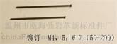 铆钉 M4,5,6X(50-200)