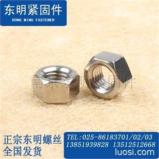 DIN934六角螺母 南京外六角厚螺母 不锈钢螺帽批发