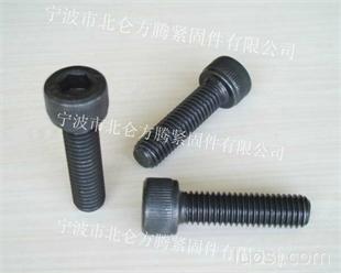 国标GB70-76老标内六角螺丝,8.8级发黑兰锌库存内六角圆柱头螺丝