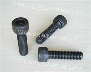 国标GB70-85新标内六角圆柱头螺丝, 正宗8.8级35K发黑处理