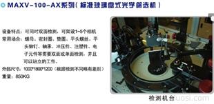 紧固件光学筛选机(螺母\螺丝\轴承\垫片\纽扣等微型工件缺陷检测设备)