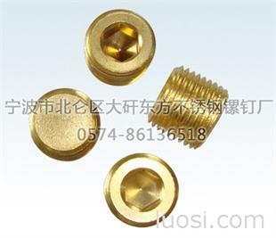 DIN906, JB/ZQ4446, JB/ZQ4447黄铜内六角螺塞、螺堵