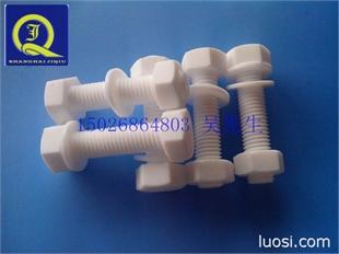 PTFE螺栓 聚四氟乙烯螺丝