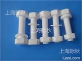 供应:聚四氟乙烯螺丝 螺栓