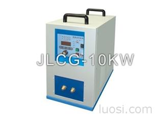 电磁感应加热机JLCG-10KW