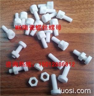 可耐1200度高温的陶瓷螺丝,螺母,螺栓