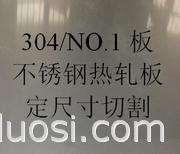 304不锈钢板热轧板厚度3mm