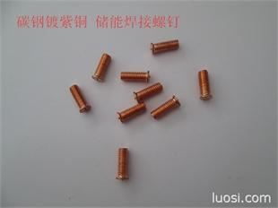 现货供应焊接螺柱 储能焊用焊接螺柱