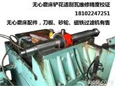 台湾无心磨床维修加工