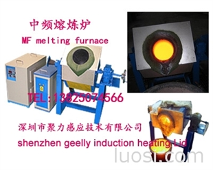 5-150公斤中频熔炼炉、熔硅炉、化硅炉 熔镍合金炉  高频机  高频感应加热机