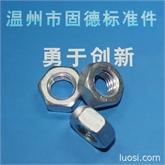 厂家直销 铝材质六角螺母