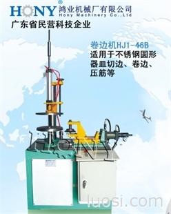 金属圆形多层蒸笼多功能压筋机HJ1-46B