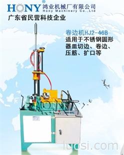 圆形风机焊接桶身多功能扩口翻边卷边机HJ2-46B