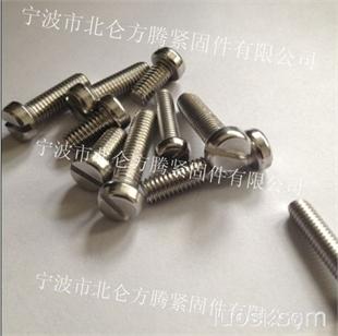 订制德标DIN84标准一字槽圆柱头螺钉, 库存GB65-85国标现货, GB65-76老标订做