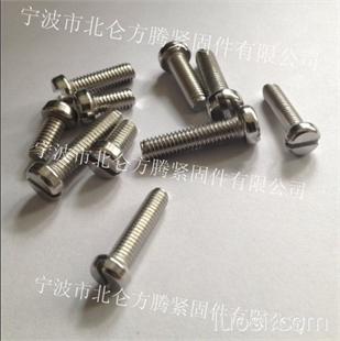 方腾牌DIN84开槽圆柱头螺丝, 国标GB65-85标准, 德标DIN84开槽圆柱头螺钉