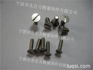 国标GB68-85开槽沉头螺钉厂家, DIN963德制一字槽沉头螺丝制造商