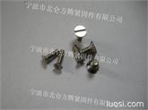 开槽沉头螺钉生产厂家,  方腾牌GB68-85开槽沉头螺钉库存销售