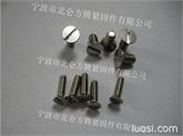 正宗德标DIN963标准开槽沉头螺丝制造商, 国标GB68标准一字槽平头螺钉