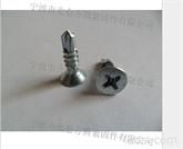 C1022材质磷化十字槽沉头自攻自钻螺钉, DIN7504P沉头钻尾螺丝现货销售